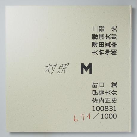 [新刊] 島島 / 佐内正史(Masafumi Sanai)