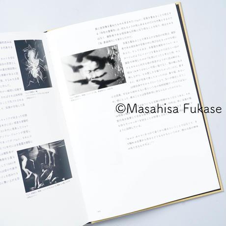 【トートバック付】サスケ / 深瀬昌久(Masahisa Fukase)