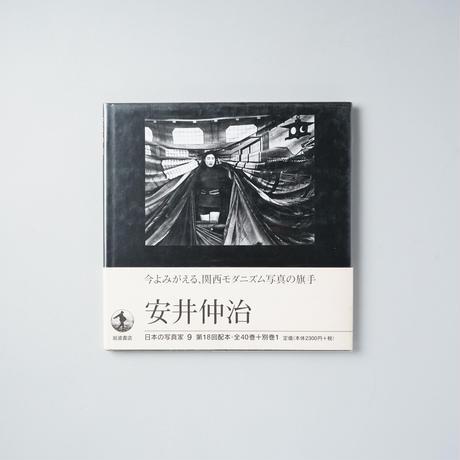 日本の写真家9 安井仲治(Nakaji  Yasui)