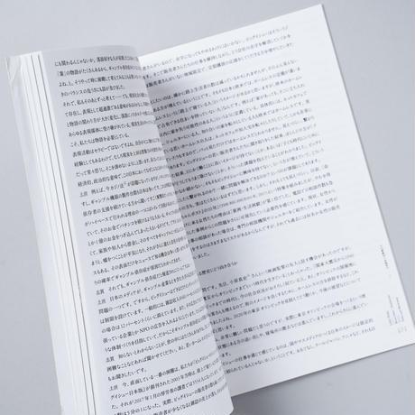 ブラインドデート 展覧会 / 志賀理江子 (Lieko Shiga)