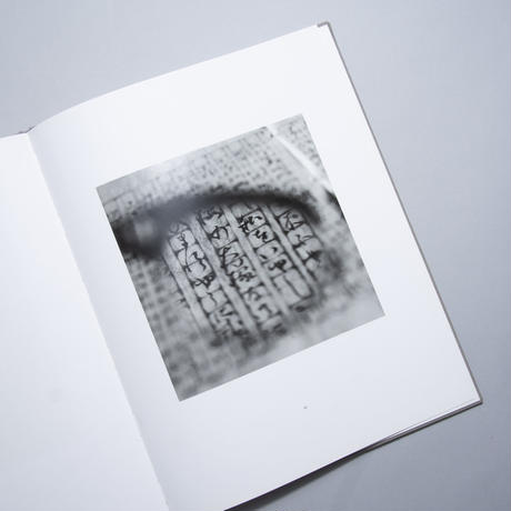 Between Visible / 米田知子(Tomoko Yoneda)