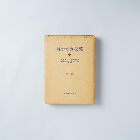 新版 科学写真便覧 (中) / 菊池眞一、西村龍介、福島信之助、藤澤信