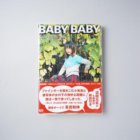 BABY BABY / 川島小鳥(Kotori Kawashima)