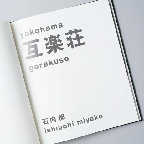 [サイン入 / Signed]  互楽荘 / 石内都(Miyako Ishiuchi)
