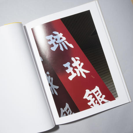 沖縄 OKINAWA / 中平卓馬(Takuma Nakahira)