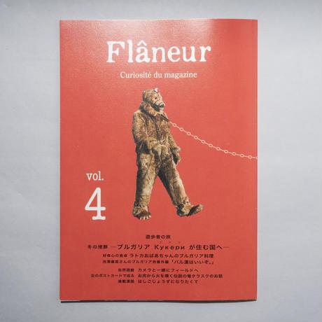[新刊] Flâneur(フラヌール) vol.4