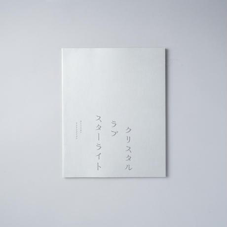 クリスタル ラブ スターライト / 細倉真弓(Mayumi Hosokura)