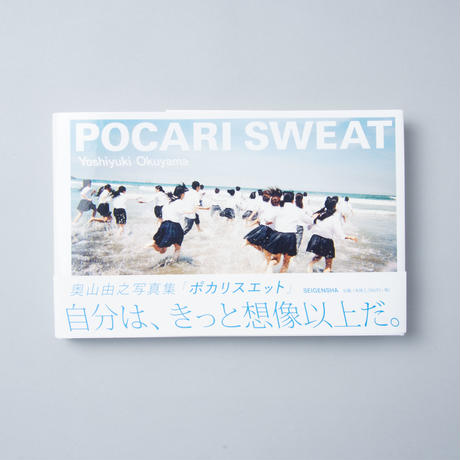 POCARI SWEAT  / 奥山由之(Yoshiyuki Okuyama)