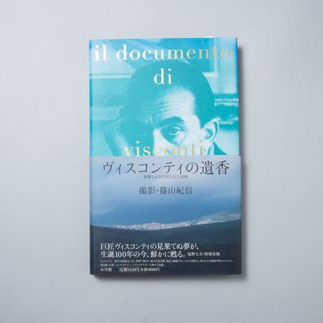 ヴィスコンティの遺香 / 篠山紀信(Kishin Shinoyama)