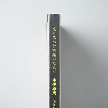 来るべき言葉のために For a Language to Come  / 中平卓馬 (Takuma Nakahira)