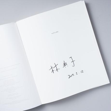 [サイン入/Signed] ヤスディの祈り / 林典子(Noriko Hayashi)