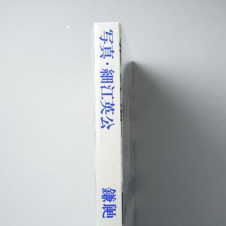 鎌鼬 KAMAITACHI  / 細江英公 (Eikoh Hosoe)