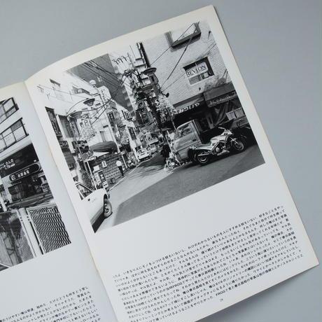 MOLE UNIT no.4 Crash Landing 金村修 / 金村修 (Osamu Kanemura)