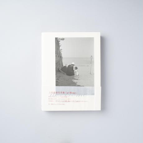 at Home / 上田義彦(Yoshihiko Ueda)
