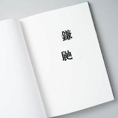 鎌鼬 (KAMAITACHI) / 細江英公 (Eikoh Hosoe)