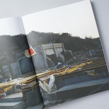 福島の彼方に Reset Beyond Fukushima / 小原一真 (Kazuma Obara)