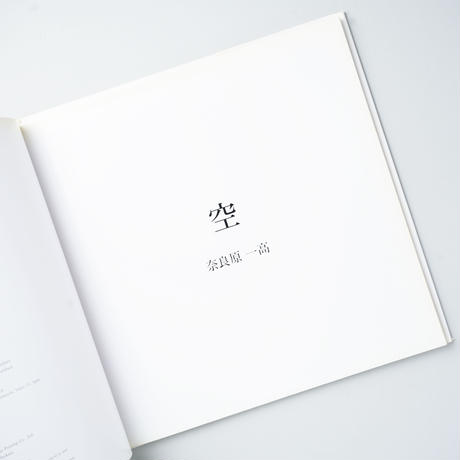 空 (Ku) / 奈良原一高 (Ikko Narahara)
