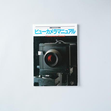 ビューカメラマニュアル