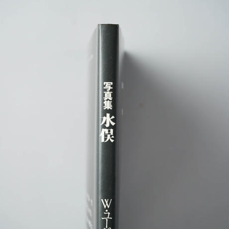 水俣 (MINAMATA) / W. Eugene Smith (W. ユージン・スミス)、Aileen M. Smith (アイリーン M. スミス)