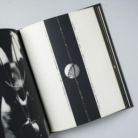 悪の華 Les Fleurs du Mal  わが性からの復権 /  写真: 鈴木彰(Akira Suzuki)、モデル: 緑魔子(Midori Mako)