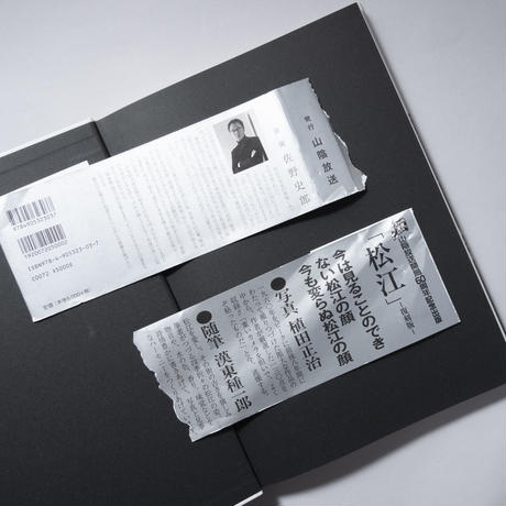 復刻版 松江 MATSUE / 写真:植田正治(Shoji Ueda)、文:漢東種一郎(Taneichiro Kanto)