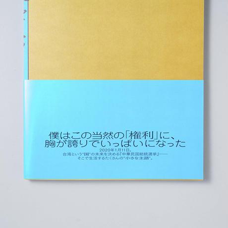 [新刊] 新乗宇宙 Space Odyssey to Come / 富澤大輔(Daisuke Tomizawa)