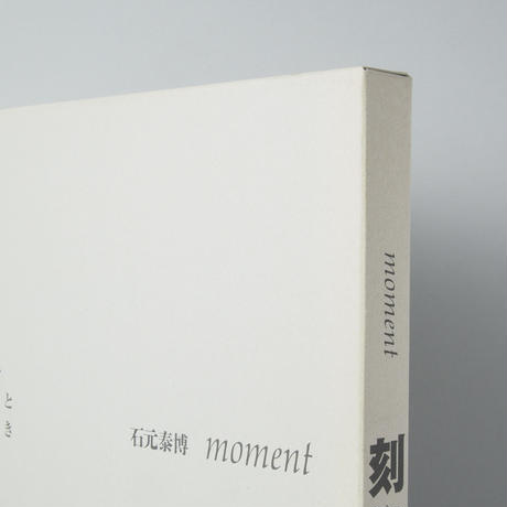 刻(Moment) / 石元泰博(Yasuhiro Ishimoto)