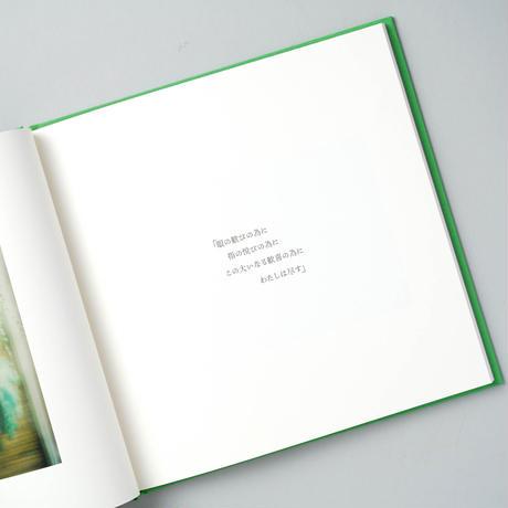 [サイン入/ Signed] 「眼の歓びの為に / 熊谷聖司(Seiji Kumagai)