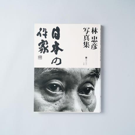 日本の作家  / 林忠彦 (Tadahiko Hayashi)