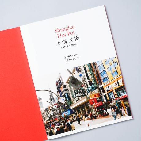 [新刊/New] 上海火鍋 Shanghai Hot Pot CHINA 2014 / 尾仲浩二 (Koji Onaka)