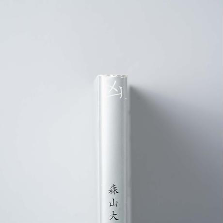 凶区 / 森山大道(Daido Moriyama)