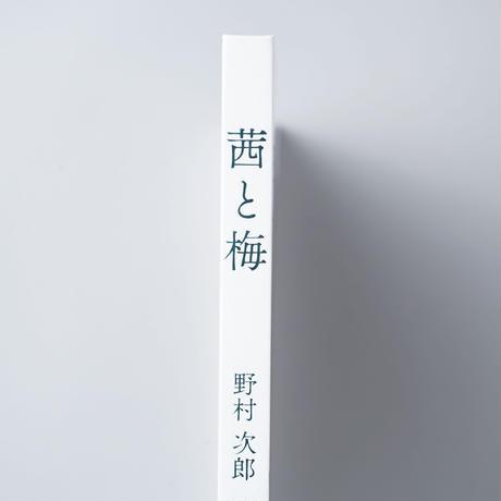 茜と梅 / 野村次郎 (Jiro Nomura)