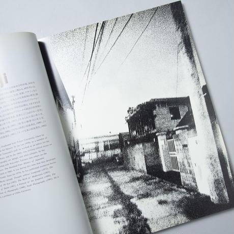 deja-vu 931010 No.14 季刊写真誌『デジャ=ヴュ』14号 / 『プロヴォーク』の時代 、アンゼルム・キーファー
