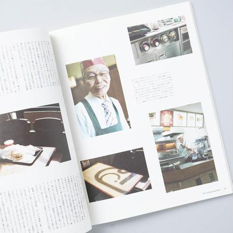 [新刊/New] OYATTU magazine おやつマガジン 2号「2020年を、考える」