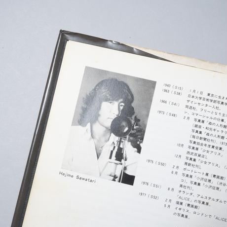 ナディア (Nadia) / 沢渡朔 (Hajime Sawatari)
