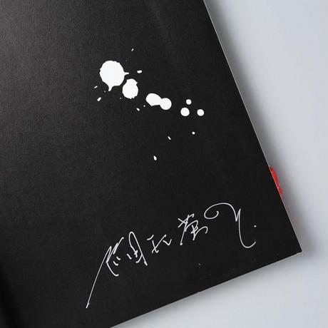 [サイン入 / Signed] 死の灰 / 細江英公(Eikoh Hosoe)