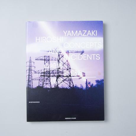 計画と偶然 (Consepts and Incidents) / 山崎博(Hiroshi Yamazaki)