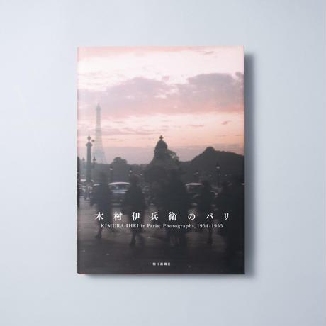 木村伊兵衛パリ /  木村伊兵衛(Ihei Kimura)