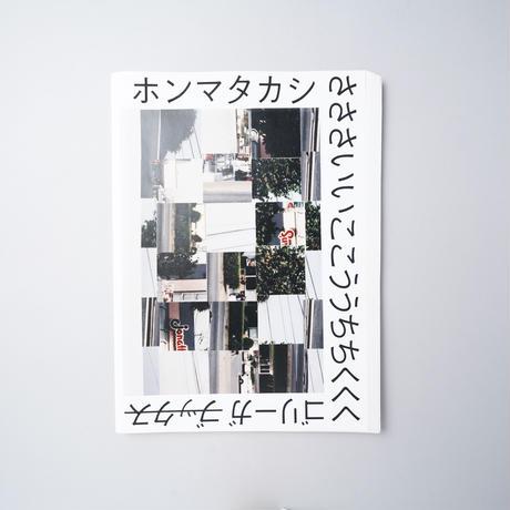 さささいいここううちちくくく RRREECCONNSTRUCCTTT / ホンマタカシ(Takashi Homma)