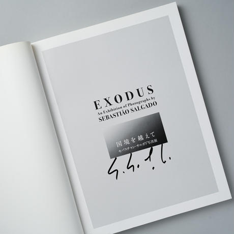 Exodus 国境を超えて / Sebastiao Salgado(セバスチャン・サルガド)