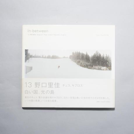 In-between 13 チェコ・キプロス / 野口里佳(Rika Noguchi)