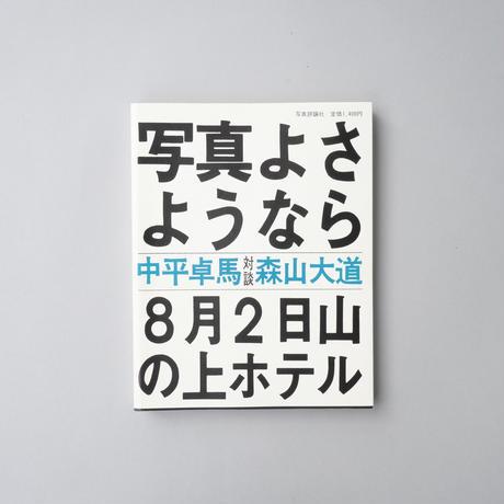 THE JAPANESE BOX / 森山大道、高梨豊、中平卓馬、多木浩二、荒木経惟