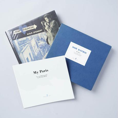 Moi Parizh My Paris / Ilya Ehrenburg (イリヤ・エレンブルグ)