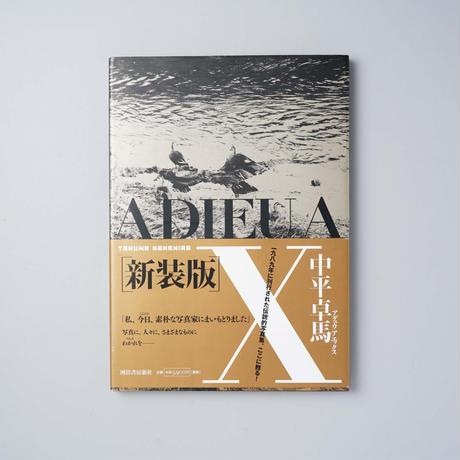 新装版 ADIEU A X(アデュウ ア エックス) / 中平卓馬(Takuma Nakahira)