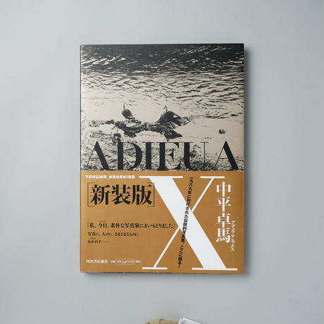 ADIEU A X 新装版(アデュウ ア エックス) / 中平卓馬(Takuma Nakahira)