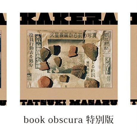 [新刊] KAKERA / 田附勝 ( Masaru Tatsuki )