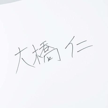 そこにすわろうとおもう / 大橋仁(Jin Ohashi)