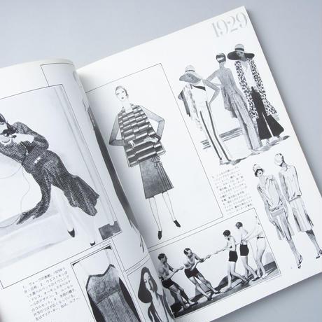 IN VOGUE ヴォーグの60年 Six decades of fashion / Georgina Howell (ジョージナ・ハウエル,小沢瑞穂 訳)