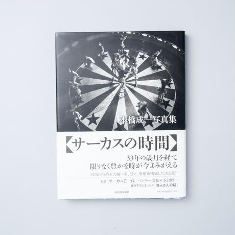 サーカスの時間 / 本橋成一(Seiichi Motohashi)