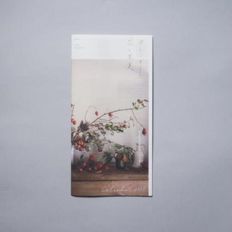 [新刊] 2020 カレンダー 花と果実 / 椿野恵里子(Eriko Tsubakino)